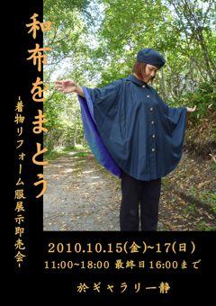 2010年「ギャラリー静」秋の展示会