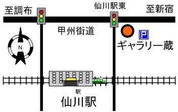 ギャラリー蔵は仙川駅から徒歩1分
