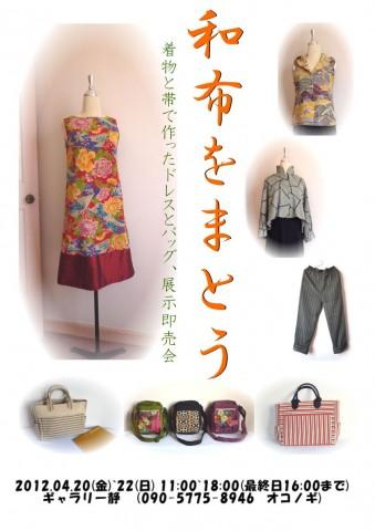 春の展示会2012年のポスター